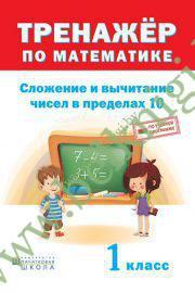 Тренажер по математике. Сложение и вычитание в пределах 10.
