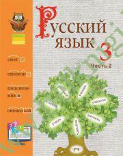 Русский язык. 3 класс (учебник) Часть 2.