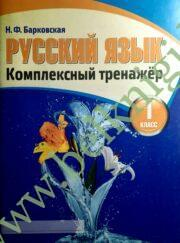Русский язык. 1 класс. Комплексный тренажёр. (уценка, 2016)