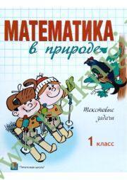 Математика в природе. 1 класс. Текстовые задачи. (уценка, 2010)