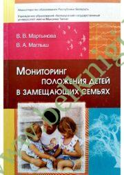 Мониторинг положения детей в замещающих семьях. (Рекомендовано МО).(уценка, 2008)