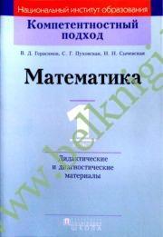 КП. Математика. 1 класс. Дидактические  и диагностические материалы. (Рекомендовано МО)
