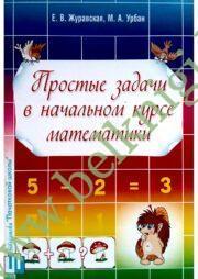 Простые задачи в начальном курсе математики. (уценка, 2007)