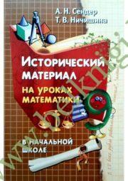 Исторический материал на уроках математики. (уценка, 2010)