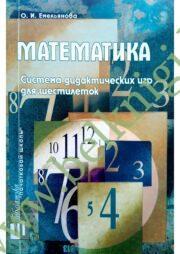 Математика. Система дидактических игр для шестилеток. (уценка, 2007)