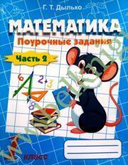 Математика. 1 класс. Поурочные задания. Часть 2. (уценка, 2017)