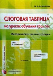 Методическое пособие к слоговой таблице Сторожевой.