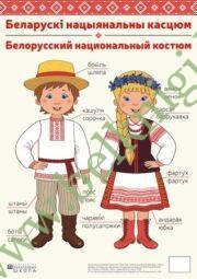 """Плакат """"Беларускі нацыянальны касцюм"""", 50*70 см"""