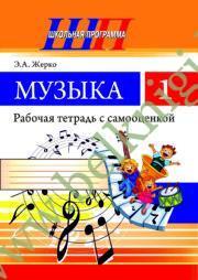 Музыка. 1 класс. Рабочая тетрадь с самооценкой. (ЧЕРНО-БЕЛАЯ)
