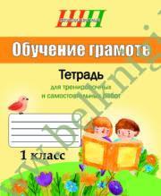 Обучение грамоте. 1 класс. Тетрадь для тренировочных и самостоятельных работ.