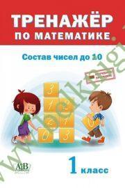 Тренажёр по математике. 1 класс. Состав чисел до 10.