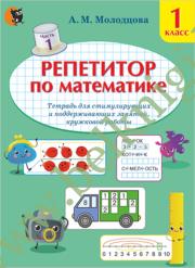 Репетитор по математике. 1 класс. Часть 1. При заказе на класс методичка для учителя в подарок!