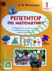 Репетитор по математике. 1 класс. Часть 2. При заказе на класс методичка для учителя в подарок!