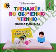 Книжка – малышка : тренажёр по обучению чтению . 1 класс .