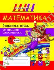 Математика: тренажерная тетрадь со шкалой самооценки. 1 класс.