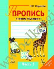 """Пропись к """"Букварю"""" О.И. Тириновой. (часть 1)"""