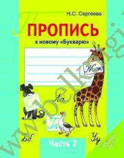 """Пропись к """"Букварю"""" О.И. Тириновой. (часть 2)"""
