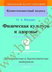 КП.Физическая культура и здоровье. 1 класс. Дидактический и диагнастический материалы (Рекомендовано МО)