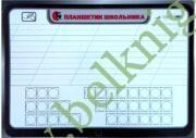 Планшетик школьника. 1-2 класс. Учебное наглядно-раздаточное пособие для учащихся. (Технология пиши-стирай)