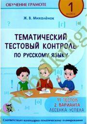 Русский язык. 1 класс. Тематический тестовый контроль.