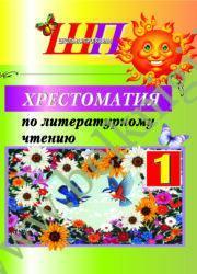 Хрестоматия по литературному чтению. 1 класс. (СКОБА)