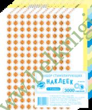 Набор стимулирующих наклеек. 1-4 классы (3.000 наклеек. 20 листов)