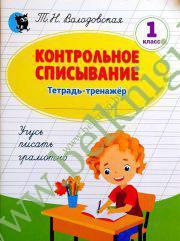Контрольное списывание : тетрадь- тренажёр по русскому языку для 1 – го класса .