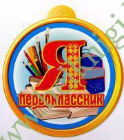 Медаль «Я – первоклассник!»