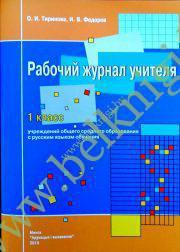Рабочий журнал учителя. 1 класс с русским языком обучения.