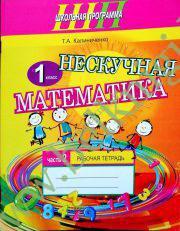 Нескучная математика. 1 класс. Рабочая тетрадь. Часть 2 (Формат А5)