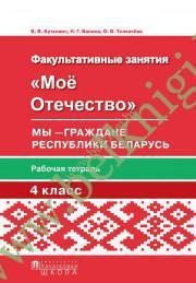 ФЗ. Моё отечество. Мы – граждане Республики Беларусь. 4 класс. Рабочая тетрадь (Рекомендовано МО)