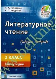 Литературное чтение. 2 класс. Рабочая тетрадь. 1 полугодие. (уценка, 2015)