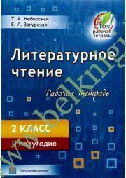 Литературное чтение. 2 класс. Рабочая тетрадь. 2 полугодие. (уценка, 2015)