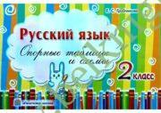 Русский язык. 2 класс. Опорные таблицы и схемы. (уценка, 2013)