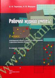 Рабочий журнал учителя. 2 класс с русским языком обучения.