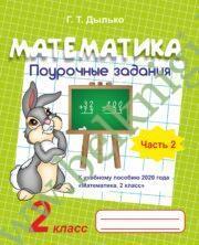 Математика. 2 класс. Часть 2. Поурочные задания.