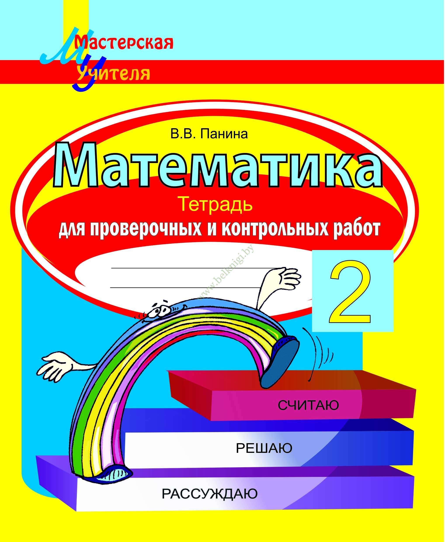 Математика. 2 класс. Тетрадь для проверочных работ и контрольных работ.