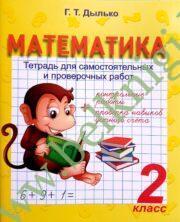 Математика. 2 класс. Тетрадь для самостоятельных и проверочных работ, контрольные работы + проверка навыков устного счета.