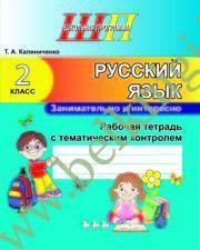 Русский язык. 2 класс. Занимательно и интересно. Рабочая тетрадь с тематическим контролем.