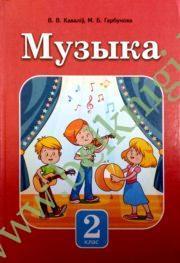 Музыка. 2 клас (падручнiк)