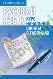 Русский язык. Курс начальной школы в таблицах.