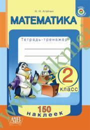 "Математика. 2 класс. Тетрадь-тренажер (Серия ""Учимся с наклейками"")"