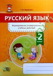 Русский язык. 2 класс. Формирование универсальных учебных действий.