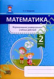 Математика. 2 класс. Формирование универсальных учебных действий.
