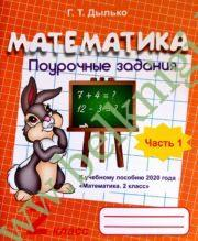 Математика. 2 класс. Часть 1. Поурочные задания.