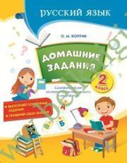 Русский язык. 2 класс. Домашние задания .