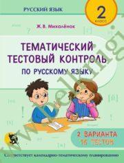Русский язык. 2 класс. Тематический тестовый контроль.