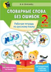 Словарные слова без ошибок. 2 класс. Рабочая тетрадь по русскому языку.