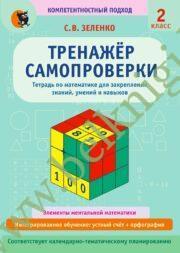 Математика. 2 класс. Тренажёр самопроверки для закрепления знаний, умений и навыков.