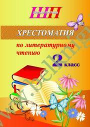 Хрестоматия по литературному чтению. 2 класс. (СКОБА)
